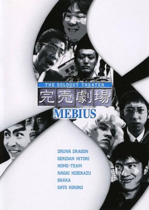 【中古】完売劇場 MEBIUS【DVD】/ホームチーム