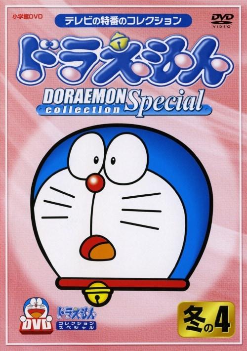 【中古】4.ドラえもんコレクションSP 冬 【DVD】/大山のぶ代
