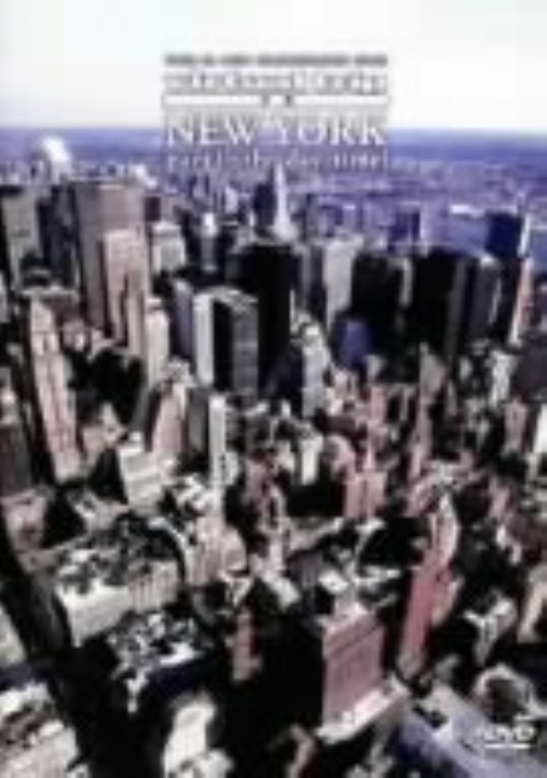 【中古】1.virtual Trip 空撮ニューヨーク the day time 【DVD】