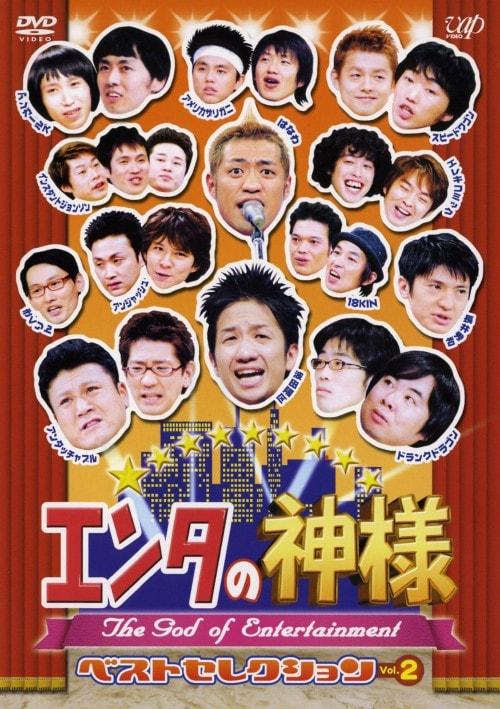 【中古】2.エンタの神様 ベストセレクション 【DVD】