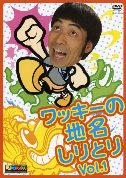 【中古】1.ワッキーの地名しりとり 【DVD】/脇田寧人(ペナルティ)
