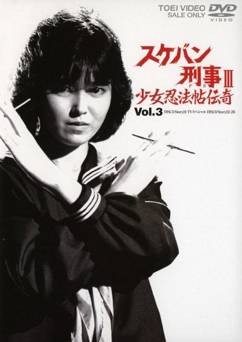 【中古】3.スケバン刑事3 少女忍法帖伝奇 【DVD】/浅香唯