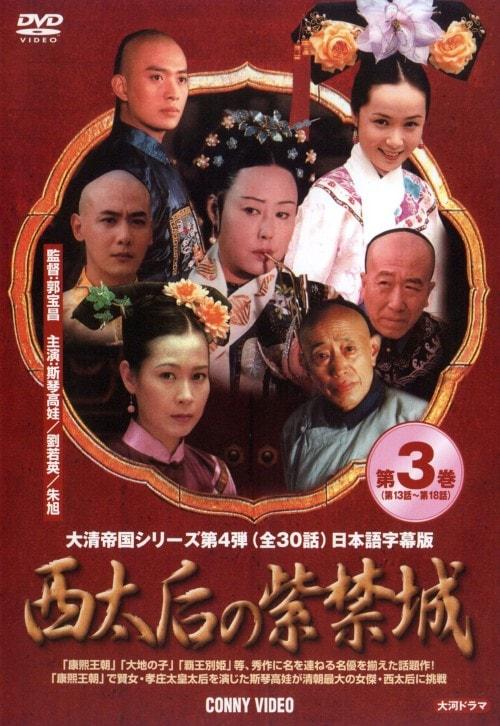 【中古】3.西太后の紫禁城 【DVD】/斯琴高蛙