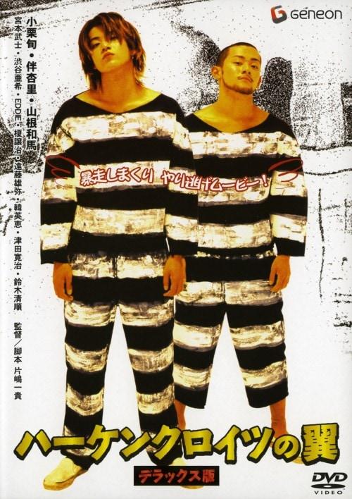 【中古】ハーケンクロイツの翼 デラックス版 【DVD】/小栗旬