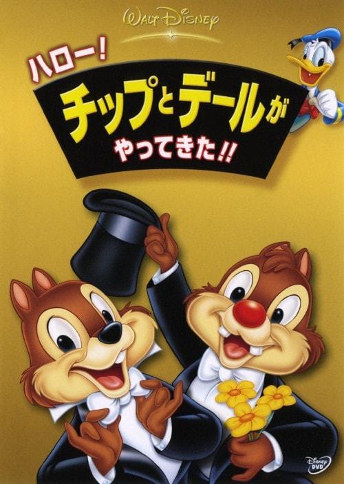 【中古】ハロー!チップとデールがやってきた!! 【DVD】