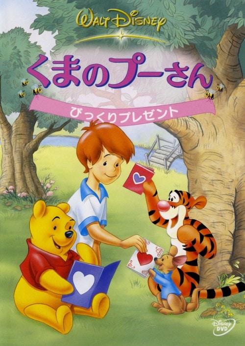 【中古】くまのプーさん びっくりプレゼント 【DVD】