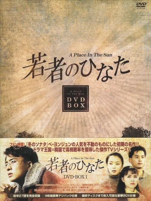 【中古】1.若者のひなた BOX 【DVD】/ペ・ヨンジュン