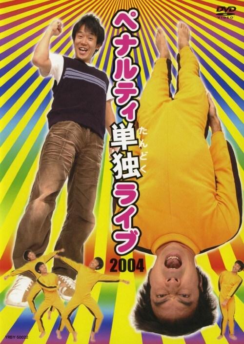 【中古】ペナルティ単独ライブ2004 【DVD】/ペナルティ