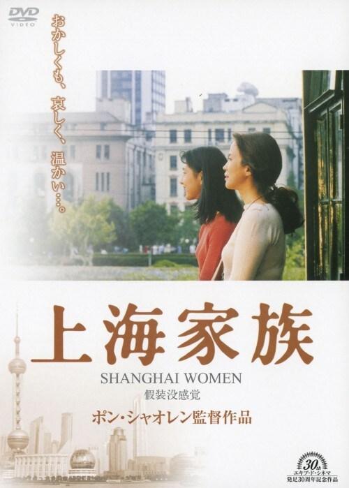【中古】上海家族 【DVD】/チョウ・ウェンチン