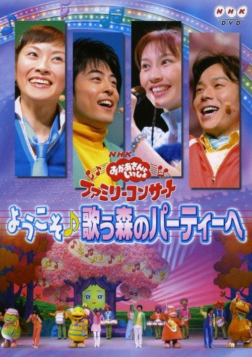 【中古】ファミリーコンサート ようこそ 歌う森のパーティーへ 【DVD】