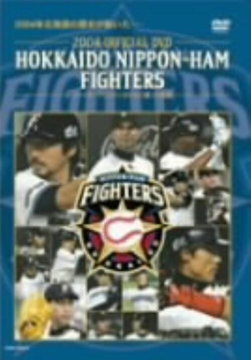 【中古】「栄光への架橋」北海道日本ハムファイターズ 【DVD】/日本ハムファイターズ