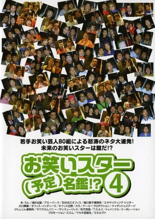 【中古】4.お笑いスター(予定)名鑑!? 【DVD】