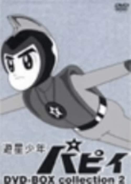 【中古】初限)2.遊星少年パピイ BOX 【DVD】/藤田淑子