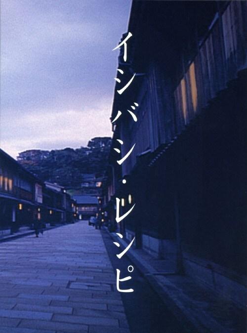 【中古】前.イシバシ・レシピ 【DVD】/石橋貴明