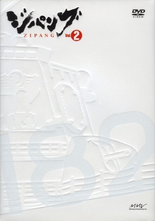 【中古】2.ジパング 【DVD】/稲田徹