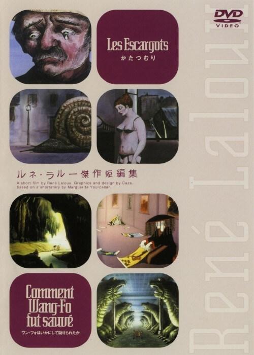【中古】ルネ・ラルー傑作短篇集 【DVD】