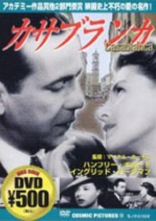 【中古】カサブランカ 【DVD】/ハンフリー・ボガート