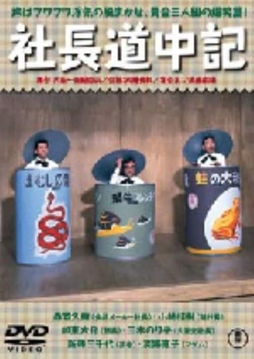 【中古】社長道中記 【DVD】/森繁久彌