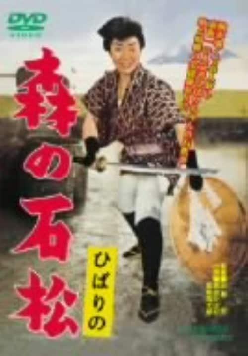 【中古】ひばりの森の石松 【DVD】/美空ひばり