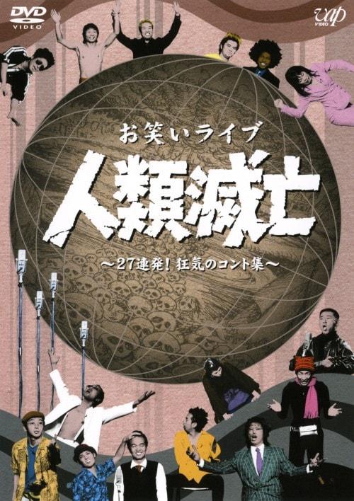 【中古】お笑いライヴ人類滅亡 27連発!狂気のコント集 【DVD】