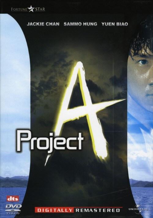 【中古】初限)プロジェクトA BOX 【DVD】/ジャッキー・チェン