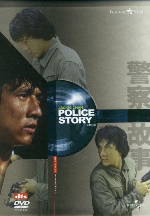 【中古】初限)ポリス・ストーリー BOX 【DVD】/ジャッキー・チェン