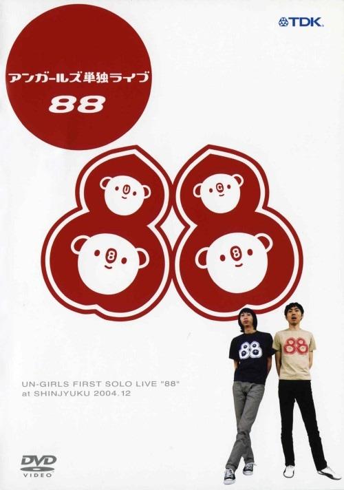 【中古】アンガールズ単独LIVE 〜88〜 【DVD】/アンガールズ
