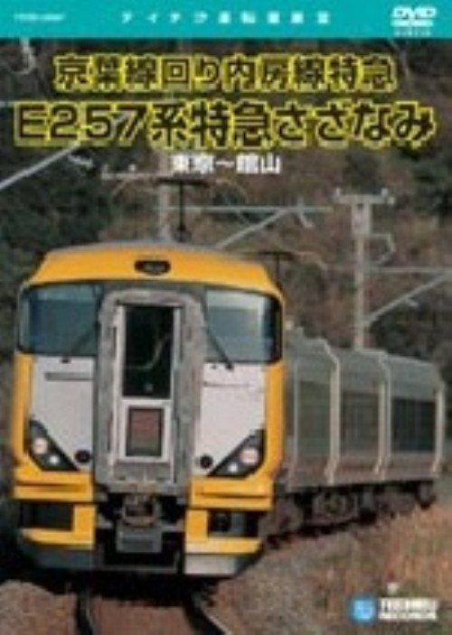 【中古】E257系特急 さざなみ(東京〜館山) 【DVD】