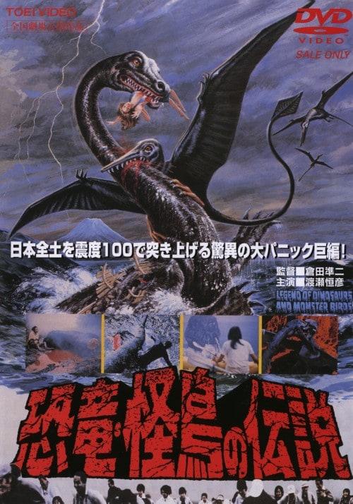 【中古】恐竜・怪鳥の伝説 【DVD】/渡瀬恒彦