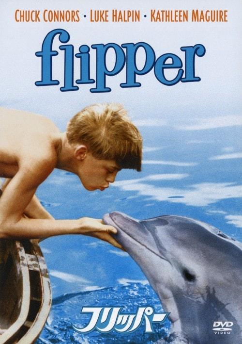 【中古】フリッパー (1963) 【DVD】/チャック・コナーズ