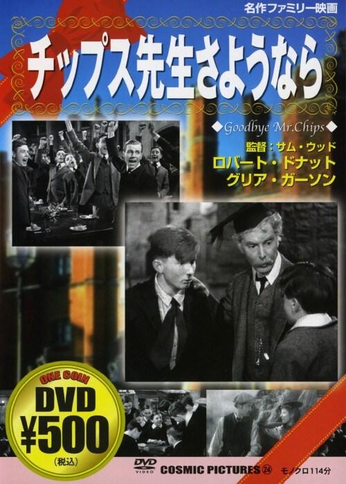 【中古】チップス先生さようなら (1939) 【DVD】/ロバート・ドーナット