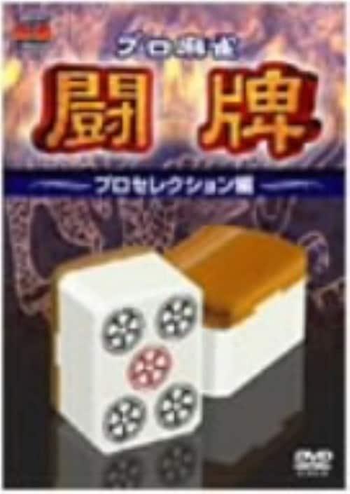 【中古】1.プロ麻雀 闘牌 プロセレクション編【DVD】
