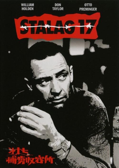 【中古】期限)第十七捕虜収容所 【DVD】/ウィリアム・ホールデン