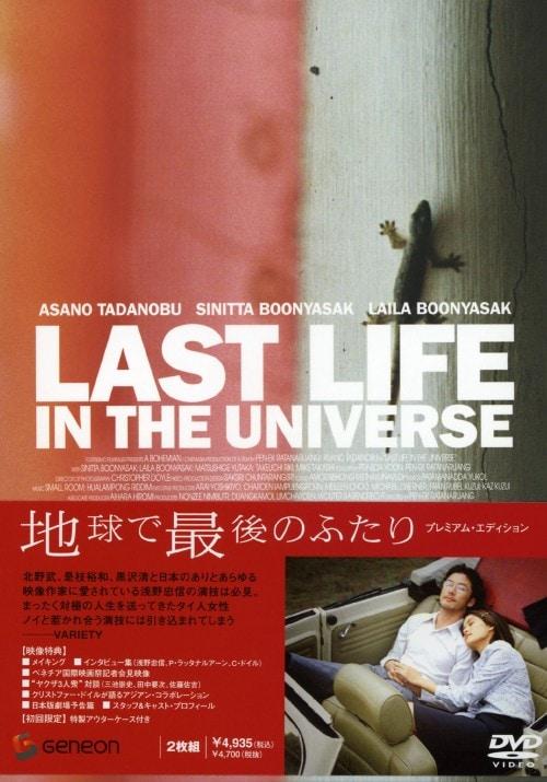【中古】地球で最後のふたり プレミアム・ED 【DVD】/浅野忠信