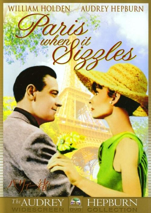 【中古】期限)パリで一緒に 【DVD】/オードリー・ヘプバーン