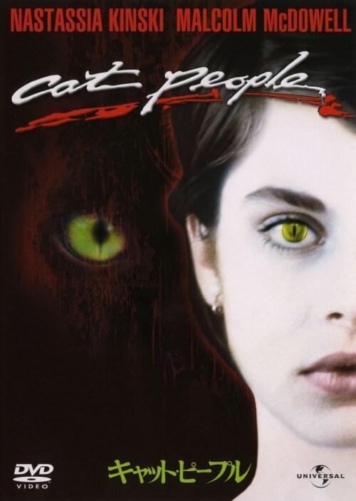 【中古】期限)キャット・ピープル (1981) 【DVD】/ナスターシャ・キンスキー