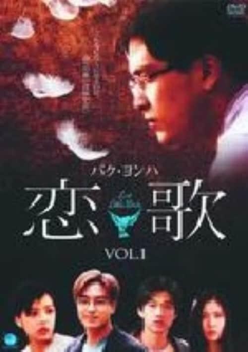 【中古】1.恋歌 【DVD】/パク・ヨンハ