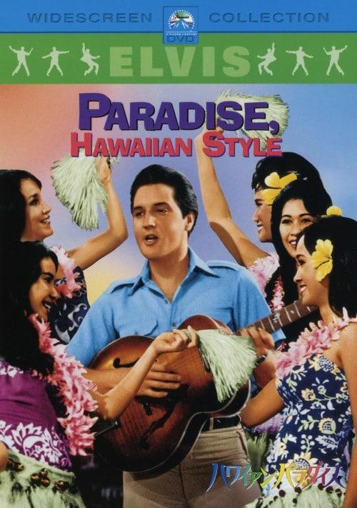 【中古】期限)ハワイアン・パラダイス 【DVD】/エルヴィス・プレスリー