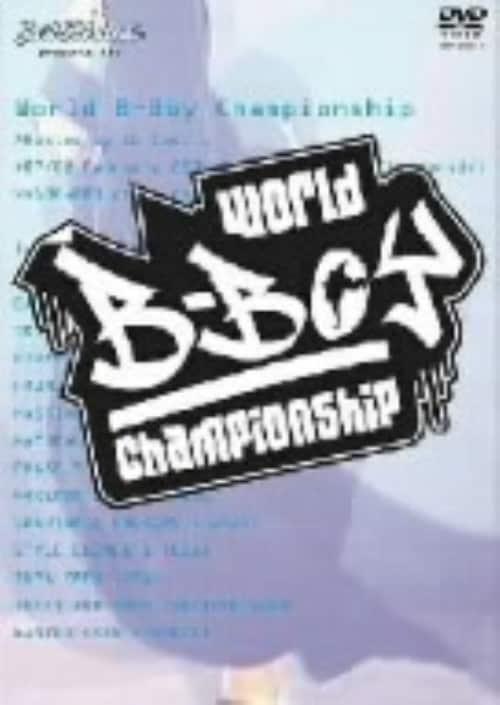 【中古】World B-Boy Championship 2004 【DVD】