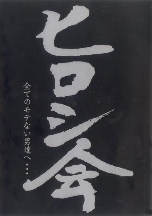 【中古】ヒロシ会 【DVD】/ヒロシ