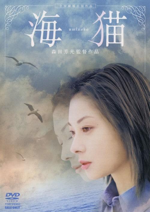 【中古】海猫 【DVD】/伊東美咲
