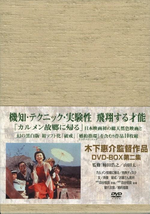 【中古】2.木下惠介 BOX 【DVD】/木下惠介