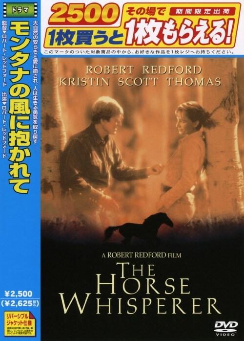 【中古】期限)モンタナの風に抱かれて 【DVD】/ロバート・レッドフォード