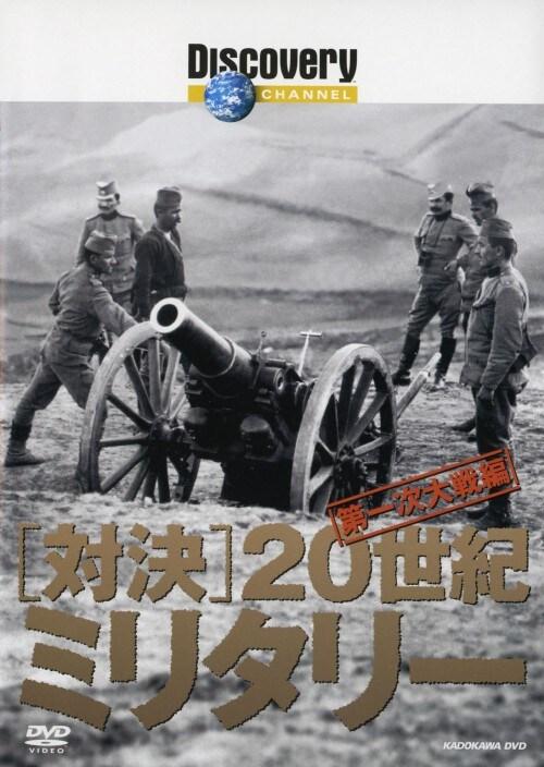 【中古】ディスカバリーチャンネル 対決・20世紀ミリタリー 第一〜 【DVD】