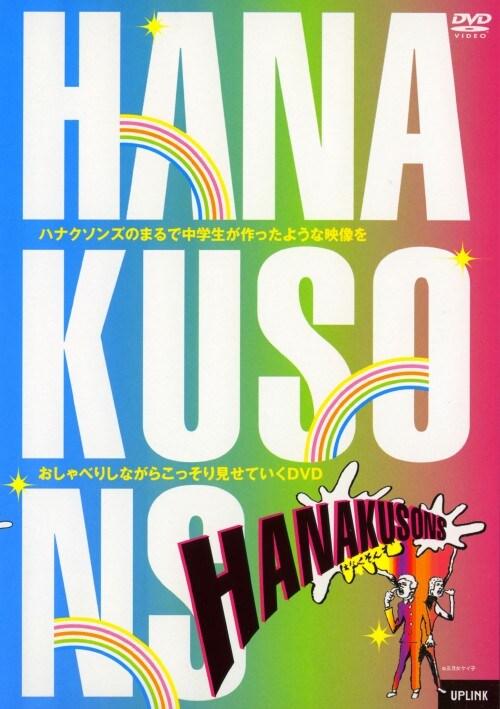 【中古】HANAKUSONS 【DVD】/大堀こういち