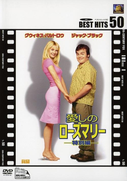 【中古】初限)愛しのローズマリー 特別編 【DVD】/グウィネス・パルトロウ