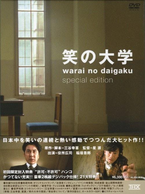 【中古】笑の大学 SP・ED 【DVD】/役所広司