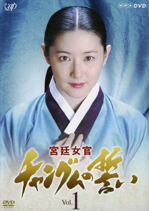 【中古】1.宮廷女官 チャングムの誓い BOX 【DVD】/イ・ヨンエ
