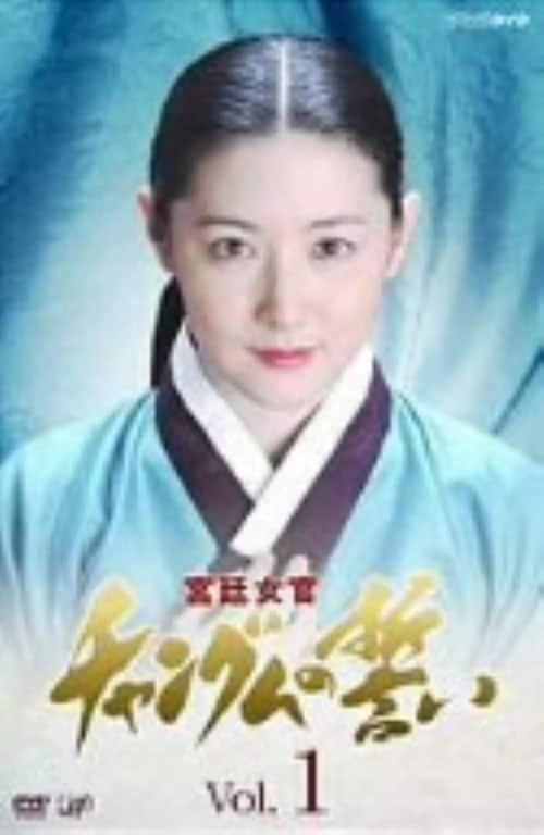 【中古】1.宮廷女官 チャングムの誓い 【DVD】/イ・ヨンエ