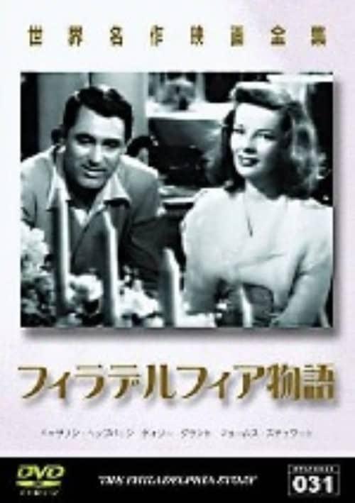 【中古】フィラデルフィア物語 【DVD】/ケーリー・グラント